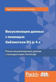 Визуализация данных с помощью библиотеки D3.js 4.x ISBN 978-5-97060-569-1