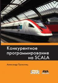 Конкурентное программирование на Scala ISBN 978-5-97060-572-1