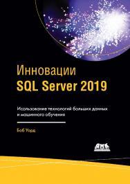 Инновации SQL Server 2019. Использование технологий больших данных и машинного обучения / пер. с англ. Желновой Н. Б. ISBN 978-5-97060-595-0