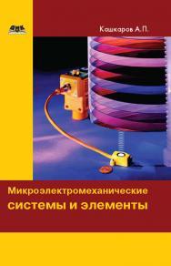 Микроэлектромеханические системы и элементы ISBN 978-5-97060-596-7