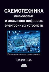 Схемотехника аналоговых и аналогово-цифровых электронных устройств ISBN 978-5-97060-623-0