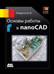 Основы работы в nanoCAD ISBN 978-5-97060-626-1