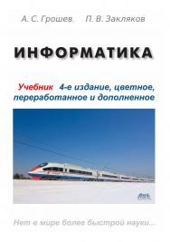 Информатика ISBN 978-5-97060-638-4