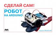 Робот на Arduino ISBN 978-5-97060-656-8