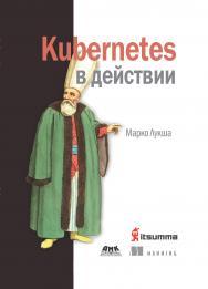 Kubernetes в действии ISBN 978-5-97060-657-5