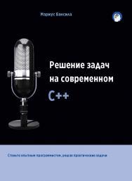 Решение задач на современном C++ ISBN 978-5-97060-666-7