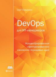 DevOps для ИТ-менеджеров: концентрированное структурированное изложение передовых идей ISBN 978-5-97060-692-6