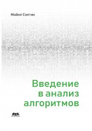 Введение в анализ алгоритмов ISBN 978-5-97060-696-4