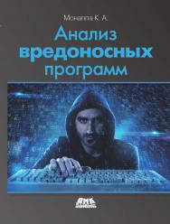 Анализ вредоносных программ ISBN 978-5-97060-700-8