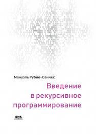 Введение в рекурсивное программирование ISBN 978-5-97060-703-9