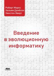 Введение в эволюционную информатику ISBN 978-5-97060-725-1