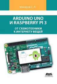 Arduino Uno и Raspberry Pi 3: от схемотехники к интернету вещей ISBN 978-5-97060-730-5