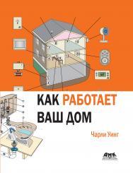 Как работает ваш дом ISBN 978-5-97060-733-6