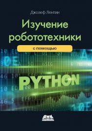 Изучение робототехники с помощью Python ISBN 978-5-97060-749-7