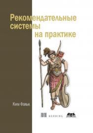 Рекомендательные системы на практике / пер. с англ. Д. М. Павлова ISBN 978-5-97060-774-9