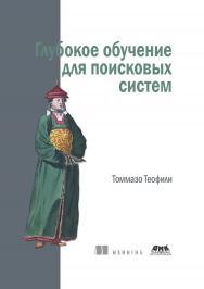 Глубокое обучение для поисковых систем ISBN 978-5-97060-776-3
