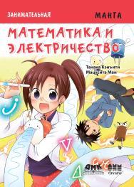 Занимательная электротехника. Математика и электричество ISBN 978-5-97060-777-0