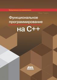 Функциональное программирование на языке C++ ISBN 978-5-97060-781-7