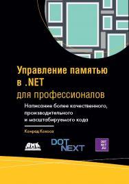 Управление памятью в .NET для профессионалов. ISBN 978-5-97060-800-5