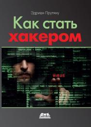 Как стать хакером: Сборник практических сценариев, позволяющих понять, как рассуждает злоумышленник ISBN 978-5-97060-802-9