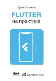 Flutter на практике: Прокачиваем навыки мобильной разработки с помощью открытого фреймворка от Google / пер. с анг. А. С. Тищенко ISBN 978-5-97060-808-1