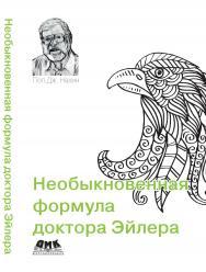 Необыкновенная формула доктора Эйлера / пер. с англ. А. А. Слинкина. ISBN 978-5-97060-823-4