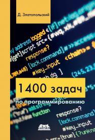 1400 задач по программированию ISBN 978-5-97060-827-2