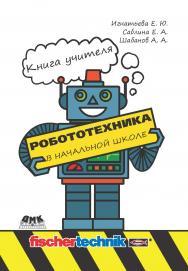 Робототехника в начальной школе: методическое пособие ISBN 978-5-97060-833-3
