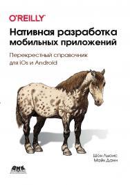 Нативная разработка мобильных приложений / пер. с англ. А. Н. Киселева ISBN 978-5-97060-845-6