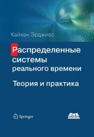 Распределенные системы реального времени. Теория и практика / пер. с анг. В. А. Яроцкий. ISBN 978-5-97060-852-4