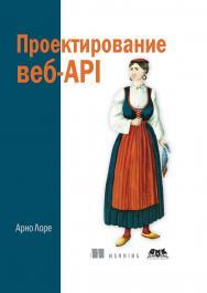 Проектирование веб-API / Пер. с англ. Д. А. Беликова ISBN 978-5-97060-861-6