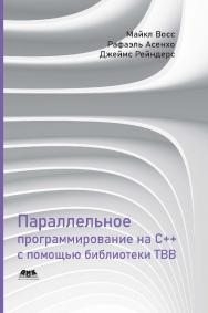 Параллельное программирование на C++ с помощью библиотеки TBB / пер. с англ. А. А. Слинкина ISBN 978-5-97060-864-7