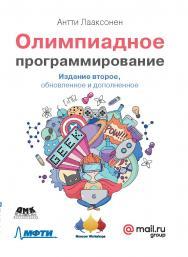 Олимпиадное программирование. 2-е изд., обновленное и дополненное / пер. с англ. А. А. Слинкин ISBN 978-5-97060-878-4