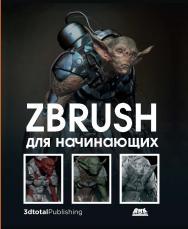 ZBrush для начинающих / пер. с анг. C. В. Черникова ISBN 978-5-97060-884-5