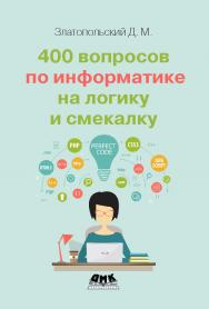 400 вопросов по информатике на логику и смекалку ISBN 978-5-97060-898-2