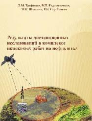 Результаты дистанционных исследований в комплексе поисковых работ на нефть и газ ISBN 978-5-9729-0082-4