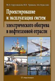 Проектирование и эксплуатация систем электрического обогрева в нефтегазовой отрасли ISBN 978-5-9729-0086-2