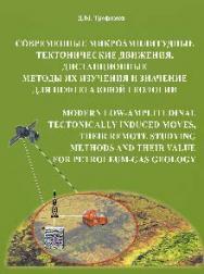 Современные микроамплитудные тектонические движения, дистанционные методы их изучения и значение для нефтегазовой геологии ISBN 978-5-9729-0099-2