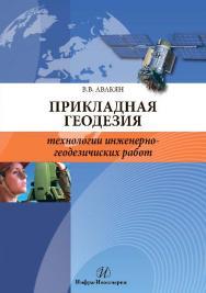 Прикладная геодезия: технологии инженерно-геодезических работ ISBN 978-5-9729-0110-4