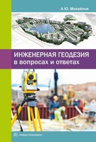 Инженерная геодезия в вопросах и ответах ISBN 978-5-9729-0114-2