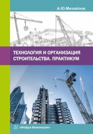Технология и организация строительства. ISBN 978-5-9729-0140-1