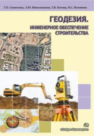 Геодезия. Инженерное обеспечение строительства ISBN 978-5-9729-0172-2
