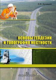 Основы геодезии и топография местности ISBN 978-5-9729-0175-3