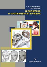 Инженерная и компьютерная графика ISBN 978-5-9729-0199-9