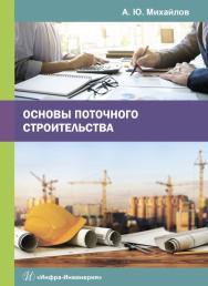 Основы поточного строительства ISBN 978-5-9729-0228-6