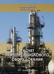Расчет нефтепромыслового оборудования ISBN 978-5-9729-0281-1