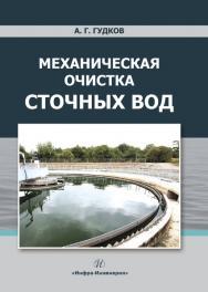 Механическая очистка сточных вод ISBN 978-5-9729-0311-5
