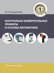 Контрольно-измерительные приборы и основы автоматики ISBN 978-5-9729-0327-6