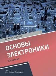 Основы электроники ISBN 978-5-9729-0346-7