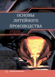 Основы литейного производства ISBN 978-5-9729-0363-4